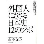 外国人にささる日本史12のツボ―世界96カ国をまわった元外交官が教える [単行本]