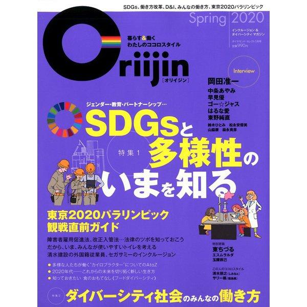 Oriijin(オリイジン) 2020年 05月号 [雑誌]