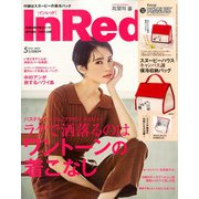 In Red (イン レッド) 2020年 05月号 [雑誌]