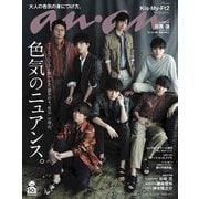 an・an (アン・アン) 2020年 4/1号 [雑誌]