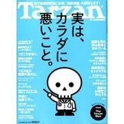 Tarzan (ターザン) 2020年 4/9号 [雑誌]