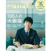 Hanako(ハナコ) 2020年 05月号 [雑誌]