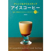 アレンジ&クリエイティブアイスコーヒー [単行本]