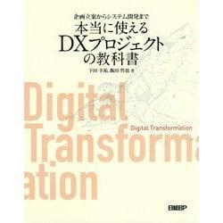 企画立案からシステム開発まで 本当に使えるDXプロジェクトの教科書 [単行本]