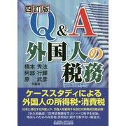 Q&A 外国人の税務 [単行本]
