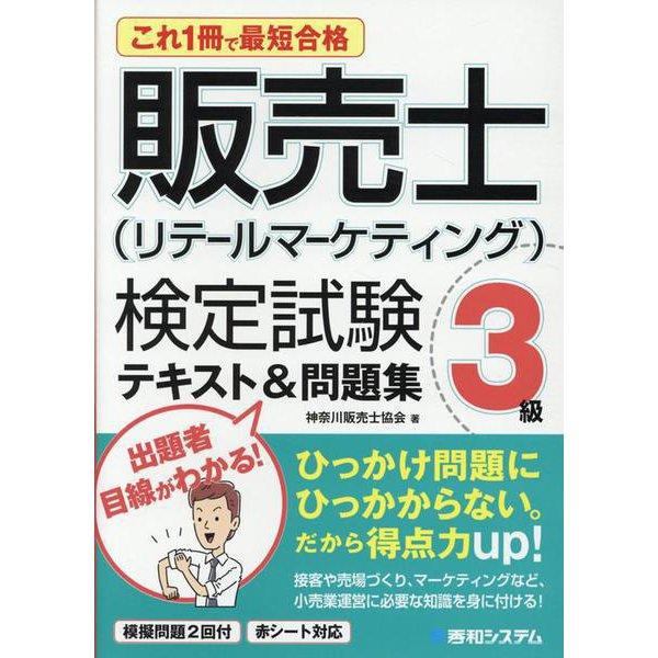 販売士(リテールマーケティング)検定試験3級テキスト&問題集 [単行本]