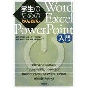 学生のためのかんたんWord/Excel/PowerPoint入門 [単行本]
