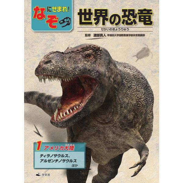 アメリカ大陸~ティラノサウルス、アルゼンチノサウルスほか~(最新 世界の恐竜超図鑑) [全集叢書]