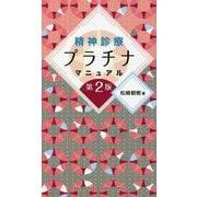 精神診療プラチナマニュアル 第2版 [単行本]