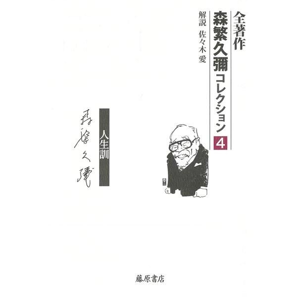 全著作 森繁久彌コレクション〈4〉愛―人生訓 [全集叢書]