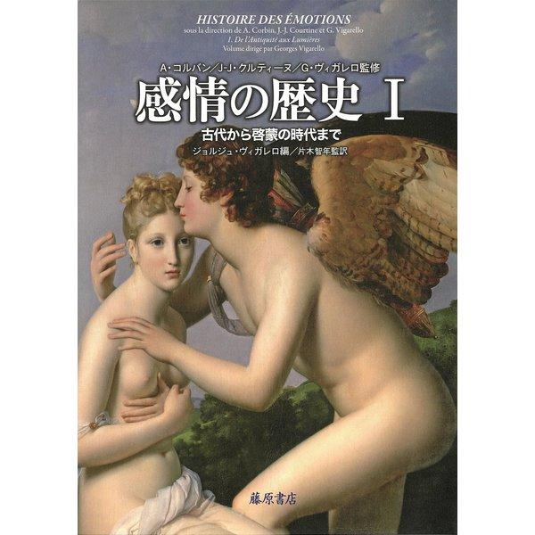 感情の歴史〈1〉古代から啓蒙の時代まで [単行本]