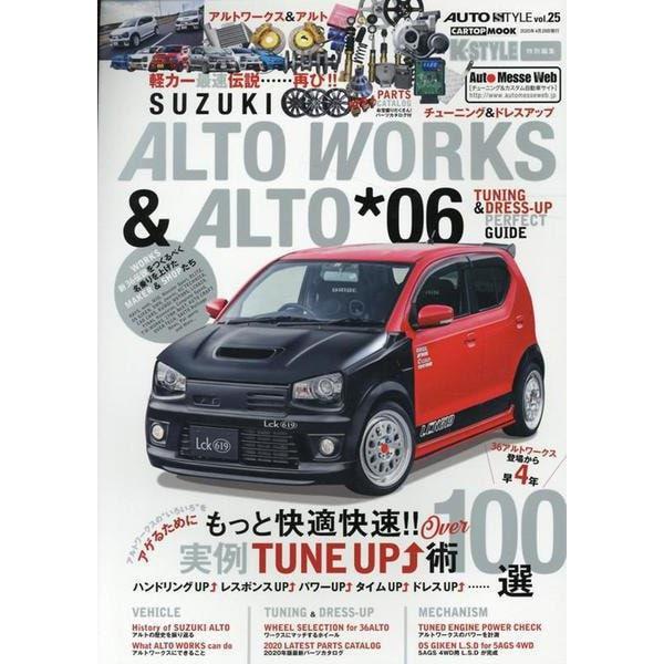 SUZUKI ALTO WORKS&ALTOチューニング&ドレスアップガイド*06 AUTO STYLE vol.25 [ムックその他]