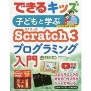できるキッズ 子どもと学ぶScratch3 プログラミング入門(できるシリーズ) [単行本]