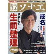 終活読本 ソナエ vol.28 2020年春号 [ムックその他]