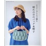エコアンダリヤで編む 晴れの日のバッグ&帽子 [ムックその他]