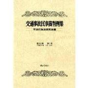 交通事故民事裁判例集〈第52巻第1号〉平成31年1月・2月 [単行本]