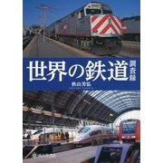 世界の鉄道調査録 [単行本]