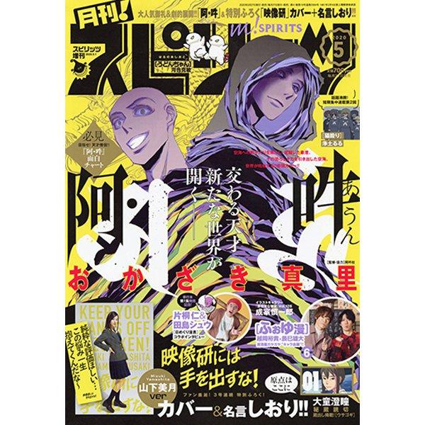 月刊!スピリッツ5/1号 2020年 5/1号 [雑誌]