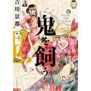 鬼を飼う 6<6巻>(YKコミックス) [コミック]