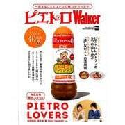 ピエトロWalker ウォーカームック<1;99>(ウォーカームック) [ムックその他]