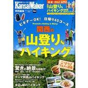 KansaiWalker特別編集 関西の山登り&ハイキング ウォーカームック<33>(ウォーカームック) [ムックその他]