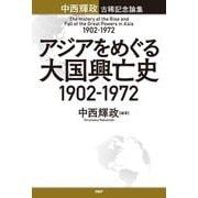 アジアをめぐる大国興亡史1902~1972―中西輝政古稀記念論集 [単行本]