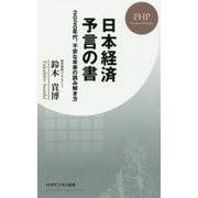 日本経済予言の書 [新書]