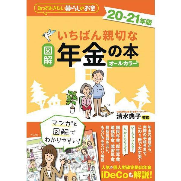 図解 いちばん親切な年金の本 20-21年版 [単行本]