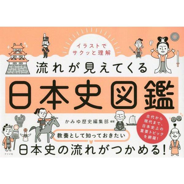 イラストでサクッと理解 流れが見えてくる日本史図鑑 [単行本]