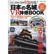 「日本の名城」 VR体感BOOK [ムックその他]