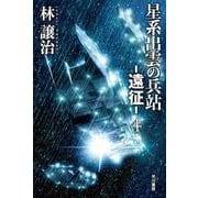 星系出雲の兵站―遠征〈4〉(ハヤカワ文庫JA) [文庫]
