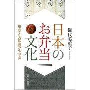日本のお弁当文化―知恵と美意識の小宇宙 [単行本]