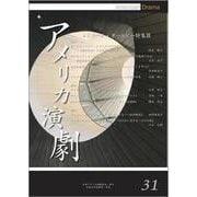 アメリカ演劇 31-エドワード・オールビー特集III [単行本]