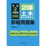 2級土木施工管理技士 即戦問題集 令和2年度版 [単行本]