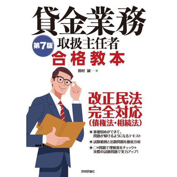 第7版 貸金業務取扱主任者 合格教本 [単行本]