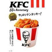 KFC 50th Anniversary やっぱりケンタッキー!(TJMOOK) [ムックその他]