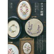 ロココ刺繍-ロココスタイルのリボン刺繍で描く季節の植物と刺繍小物 [単行本]