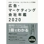 広告・マーケティング会社年鑑〈2020〉 [単行本]