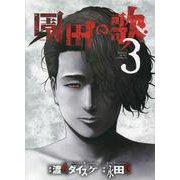 園田の歌 3<3巻>(YKコミックス) [コミック]
