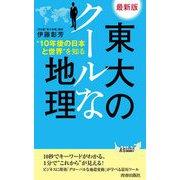 最新版 東大のクールな地理― 10年後の日本と世界 を知る(青春新書PLAYBOOKS) [新書]