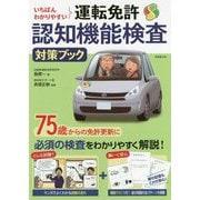 いちばんわかりやすい 運転免許認知機能検査対策ブック [単行本]