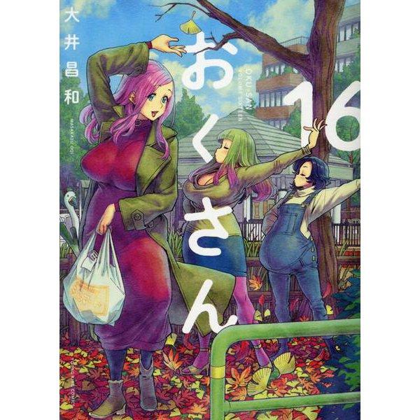 おくさん 16<16巻>(YKコミックス) [コミック]