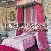 王妃の眠れるベッド~マリー・アントワネットの優雅な癒しの音楽 フランス・ヴェルサイユ女子に贈るクラシック音楽集
