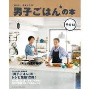 男子ごはんの本〈その12〉 [単行本]