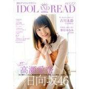 IDOL AND READ 022-読むアイドルマガジン [単行本]
