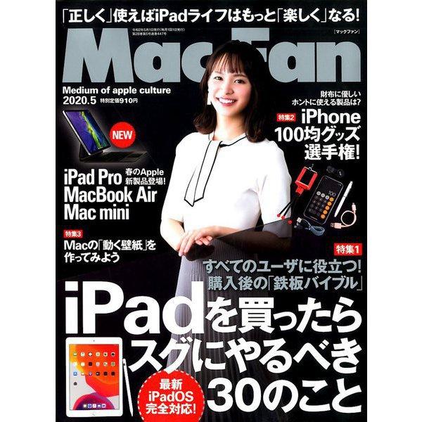 Mac Fan (マックファン) 2020年 05月号 [雑誌]