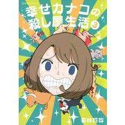 幸せカナコの殺し屋生活 3(星海社COMICS) [コミック]