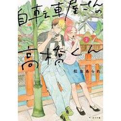 自転車屋さんの高橋くん<2巻>(トーチコミックス) [コミック]