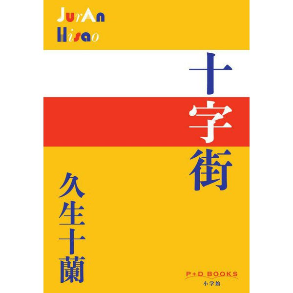 十字街(P+D BOOKS) [単行本]