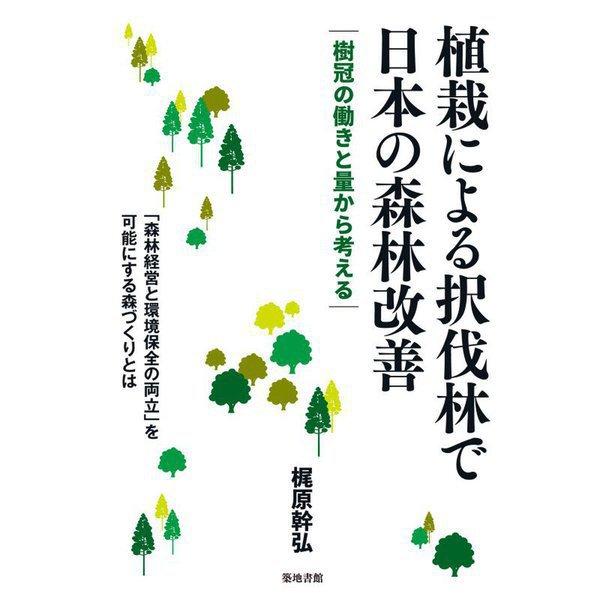 植栽による択伐林で日本の森林改善―樹冠の働きと量から考える [単行本]